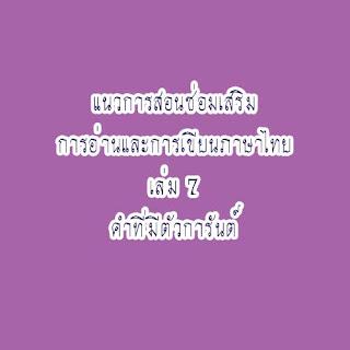 แนวการสอนซ่อมเสริมการอ่านและการเขียนภาษาไทย  ชุดคำที่มีตัวการันต์ [ดาวน์โหลดไฟล์ pdf]