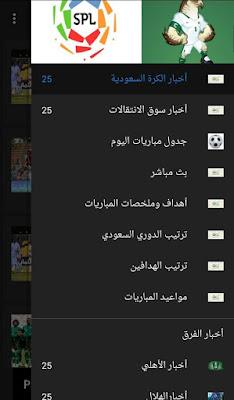 افضل تطبيق لمتابعة الدوري السعودي اخبار الرياضة اندرويد تنبيه المباريات 2020
