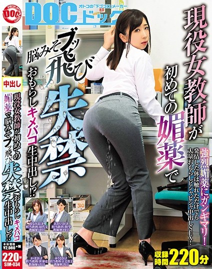 SIM-034 Oura Manami Toujou Ao Teacher