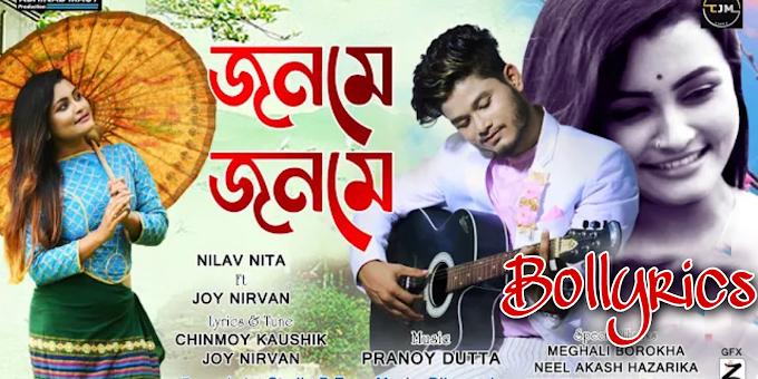 Jonome Jonome Lyrics | Nilav Nita | Joy Nirvan | Chinmoy Kaushik | Pranoy Dutta