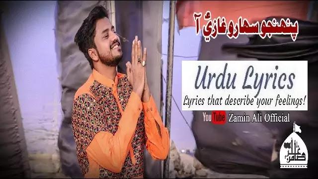 Pahanjo Saharo Ghazi Aa Lyrics - Zamin Ali