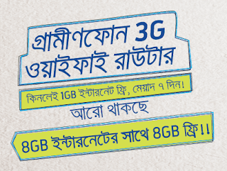 GP 3G Router Buying Offer & Price In Bangladesh