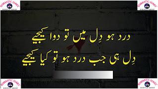 Mirza Ghalib Sad Poetry