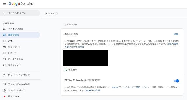 Google Domains のプライバシー保護
