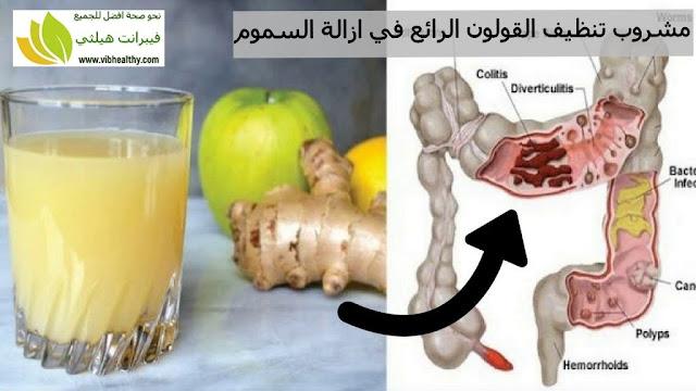 مشروب تنظيف القولون الرائع في ازالة السموم