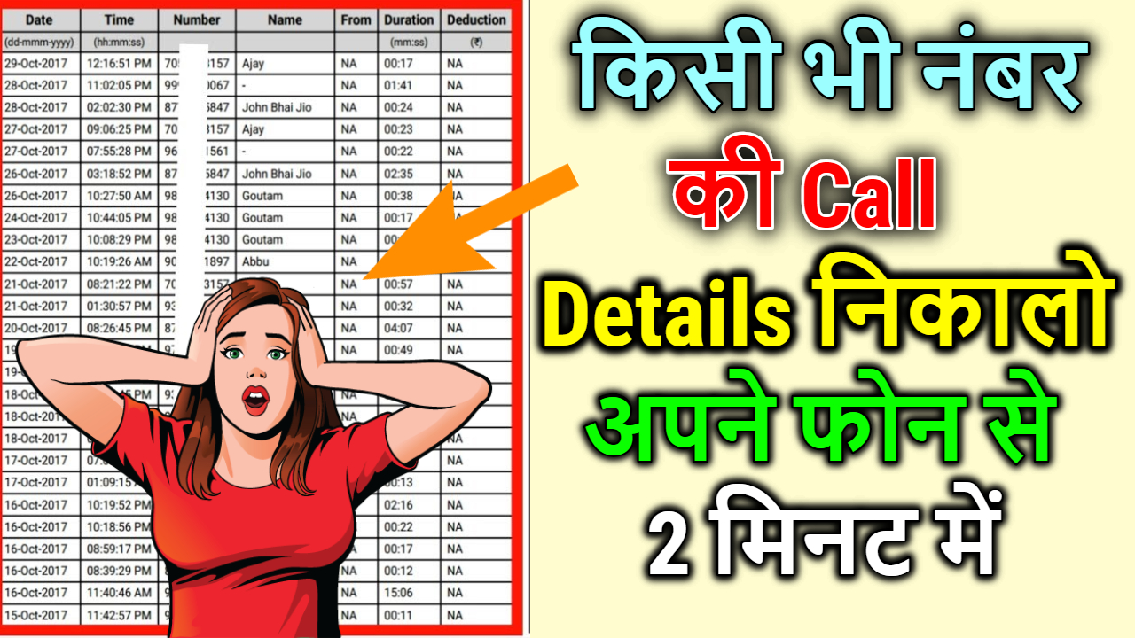 how to get call history of any mobile number | Mubble App