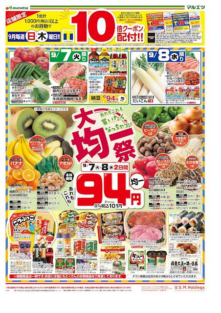 9月7日〜9月9日 チラシ情報 マルエツ/越谷レイクタウン店