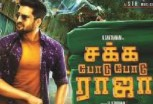 Saka Podu Podu Raja 2017 Tamil Movie Watch Online