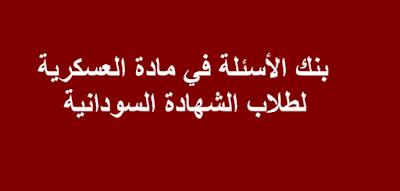 بنك الأسئلة في مادة العسكرية لطلاب الشهادة السودانية