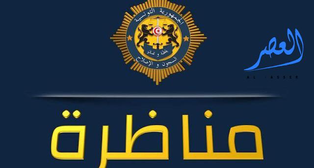 مناظرة إنتداب عرفاء سجون و إصلاح لفائدة وزارة العدل