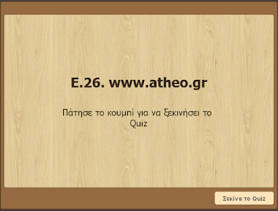 http://atheo.gr/yliko/ise/E.26.q/index.html