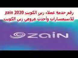 باقات واكواد شركة زين الكويت