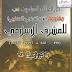كتاب دور العلماء المسلمين في مقاومة الغزو الفرنجي (الصليبي) للمشرق الإسلامي pdf الدكتور لؤي البواعنة