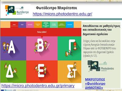 https://micro.photodentro.edu.gr/primary/