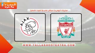 نتيجة مباراة ليفربول وأياكس أمستردام اليوم 21-10-2020 في دوري أبطال أوروبا