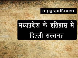 Delhi Sultanate in the history of Madhya Pradesh