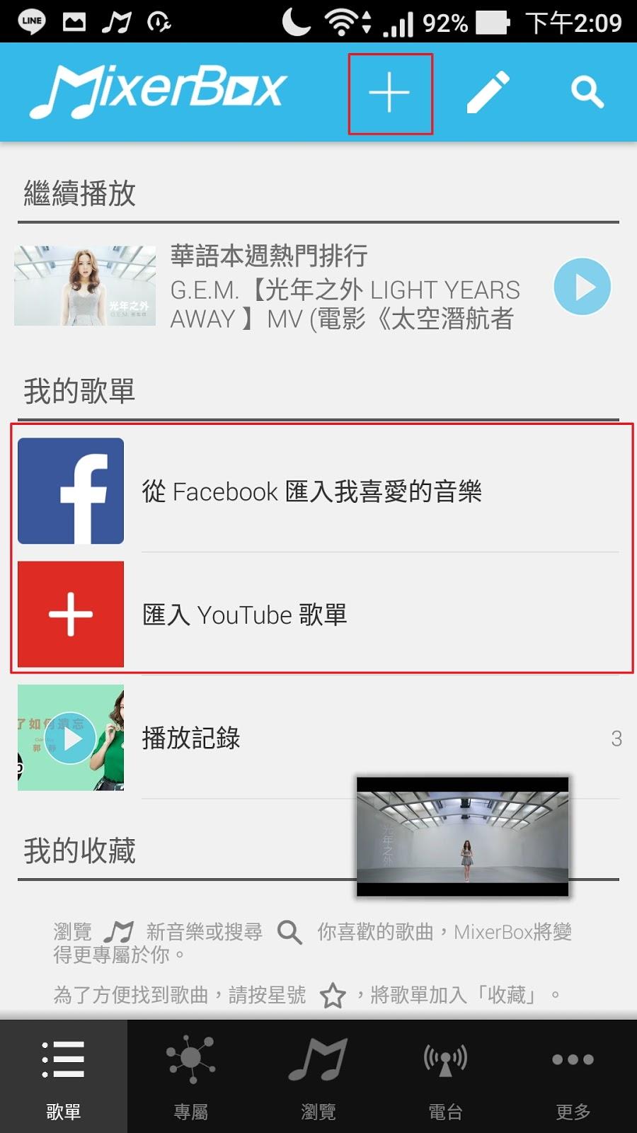 Screenshot 20170416 140936 - MixerBox - 手機免費聽音樂,歌單整理超方便的聽歌App