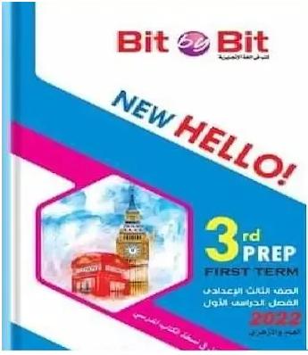 تحميل كتاب بت باى بت bit by bit للصف الثالث الاعدادى الترم الاول 2022 (الوحدة الاولى)