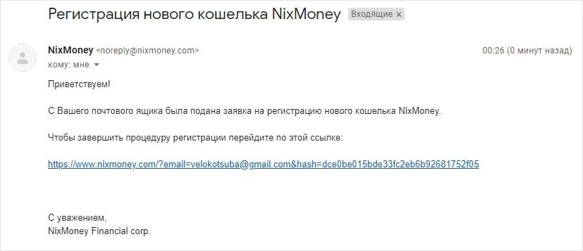 Cоздание кошелька NixMoney 2