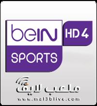 بث مباشر مشاهدة قناة بي ان سبورت hd 4 بجودة عالية بدون تقطيع مجانا