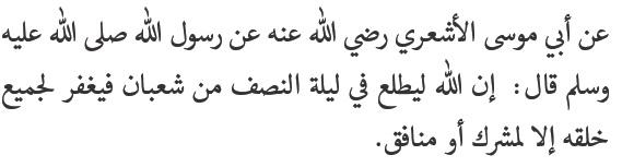 Sesungguhnya Allah SWT melihat kepada hambaNya di malam nishfu Sya'ban maka Allah SWT mengampuni semua makhluk Nya kecuali orang yang menyekutukan Allah atau orang munafik
