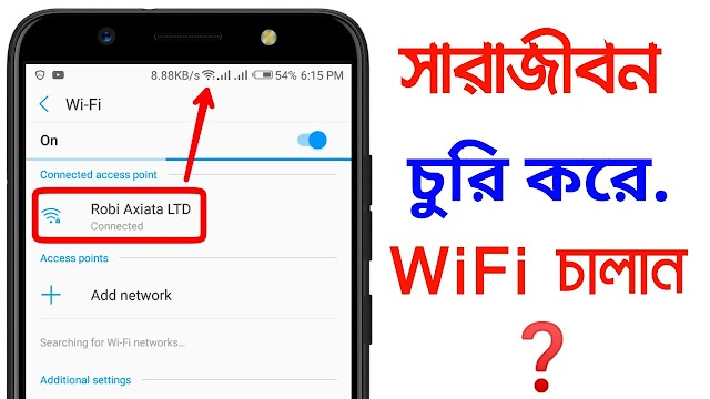 Wi-Fi Password Hack? increase Wi-Fi speed | Find Wifi Password 2021