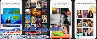 تطبيق kwai لتعديل ومشاهدة الفيديوهات