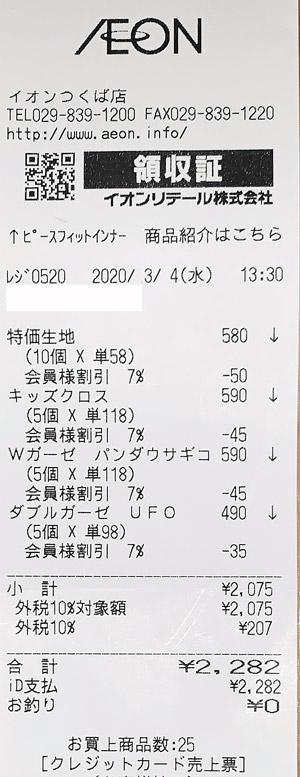 イオン つくば店 2020/3/4 ガーゼ生地購入のレシート