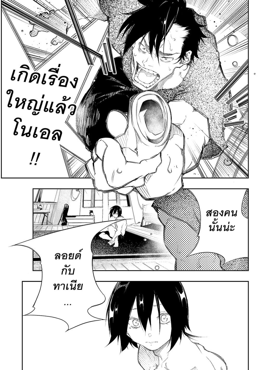 อ่านการ์ตูน Saikyou no Shien-shoku Wajutsushi Dearu Ore wa Sekai Saikyou Kuran o Shitagaeru ตอนที่ 4 หน้าที่ 19