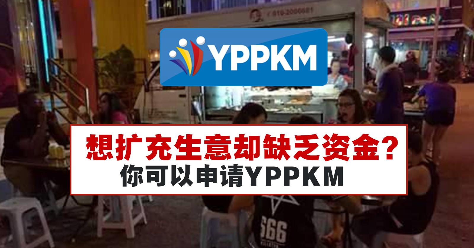 想扩充生意却缺乏资金?你可以申请YPPKM
