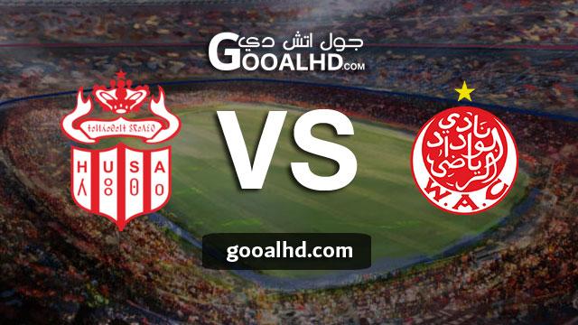 مشاهدة مباراة الوداد وحسنية اكادير بث مباشر اليوم الخميس بتاريخ 18-04-2019 في الدوري المغربي