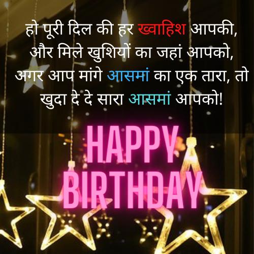 Happy Birthday  Status   Birthday wishes  Hindi