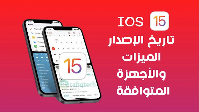 تحديث iOS 15: تاريخ الإصدار، الميزات والأجهزة المتوافقة