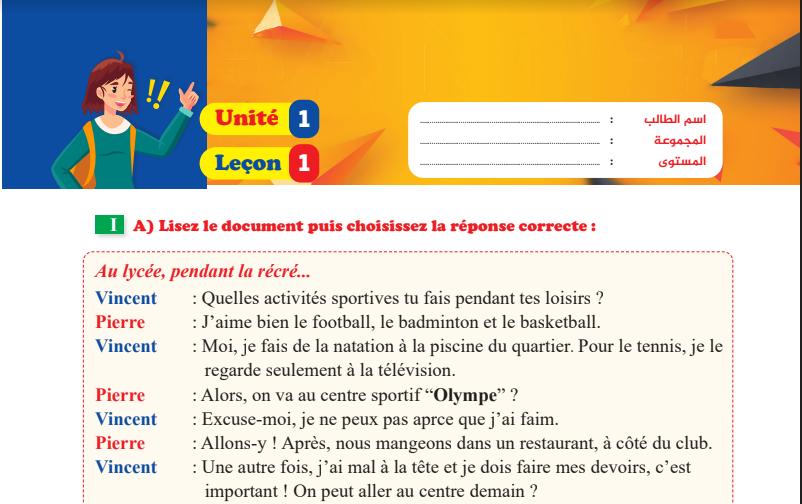 نماذج امتحانات كتاب ميرسي Merci لغة فرنسية للصف الثالث الثانوي 2022