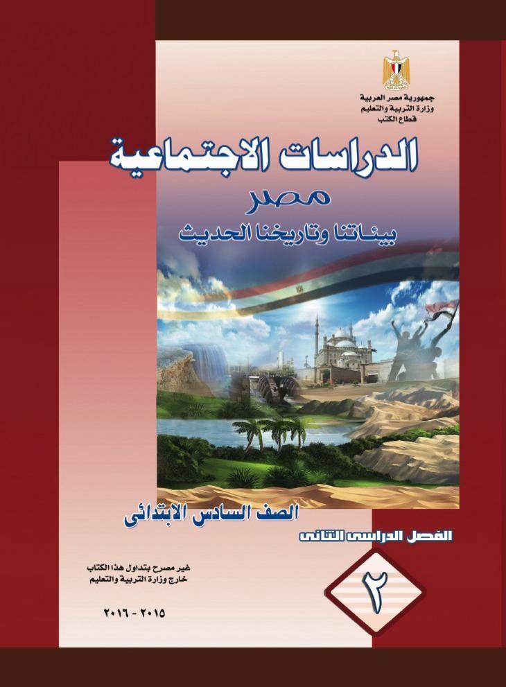 كتاب الدراسات الإجتماعية للصف السادس الإبتدائي الترم الأول والثاني 2019