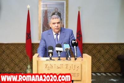 أخبار المغرب بلاغ هام من وزارة الداخلية إلى الرأي العام الوطني