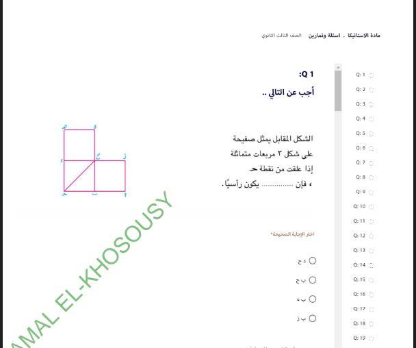 نماذج الوزارة الاسترشادية فى الاستاتيكا للصف الثالث الثانوى 2021 من موقع حصص مصر