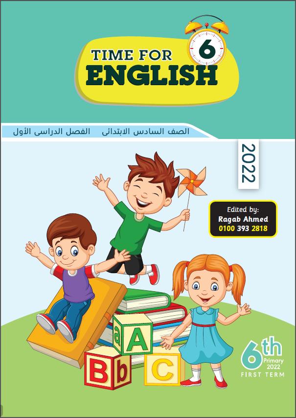 افضل مذكرة انجليزى Time for English  للصف السادس الإبتدائى الترم الأول 2022 مستر رجب أحمد
