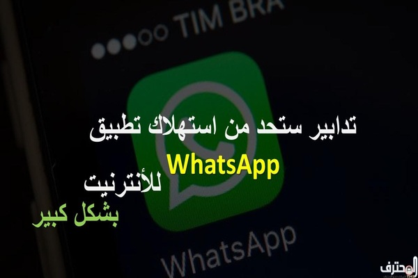 نصائح مهمة توفر عليك إستهلاك تطبيق watsapp لباقة الأنترنيت