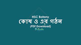 HSC Biology (Botany): কোষ ও এর গঠন (PDF Download)