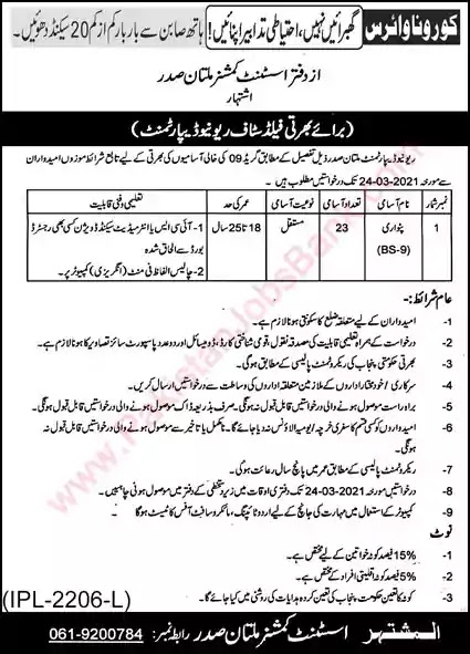 Latest Jobs in Pakistan Assistant Commissioner Office Multan Jobs 2021