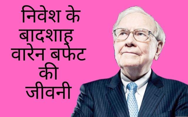 Warren buffet biography in hindi,Warren buffet success story