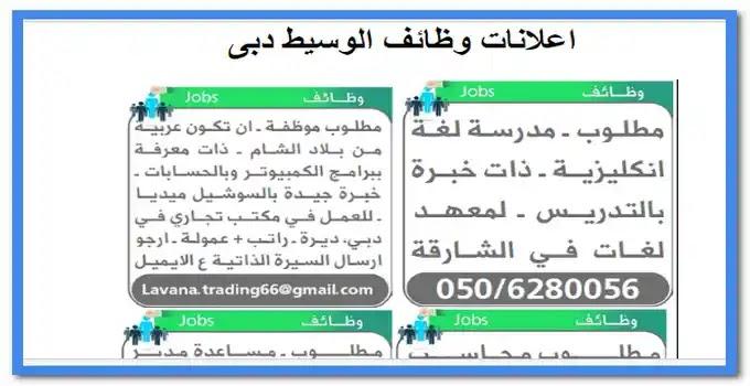 مطلوب وظائف بدولة الامارات وظائف الوسيط دبى عدد اليوم السبت 22 اغسطس