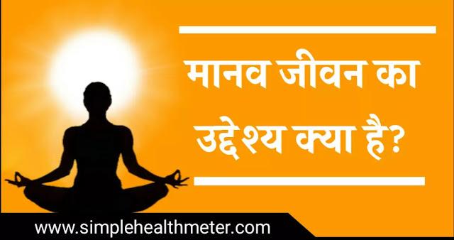 मानव जीवन का उद्देश्य क्या है आइयें जानतें है  - Simple Health Meter