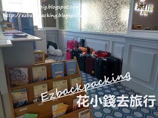 釜山山坡酒店行李寄存