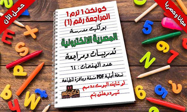 تحميل مراجعة انجليزى اولى ابتدائى الترم الاول 2021 لمدرسة المصرية الالكترونية