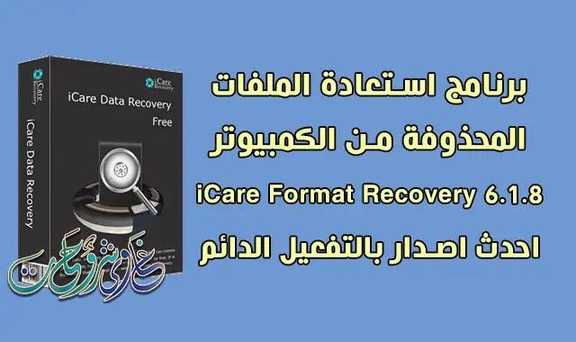 تحميل برنامج استعادة الملفات المحذوفة iCare Format Recovery 6.1.8 + License Code.