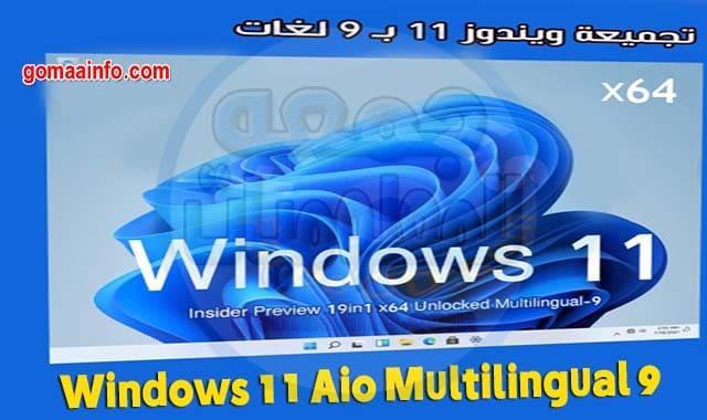 تجميعة إصدارت ويندوز 11 بـ 9 لغات Windows 11 Aio x64