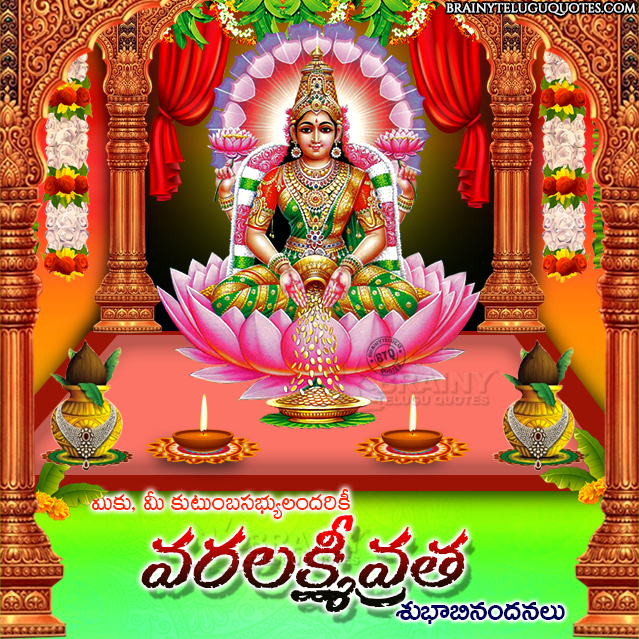 greetings on varalakshmi vratam in telugu, happy varalakshmi vratham greetings, varalakshmi vratham telugu messages, varalakshmi vratham katha in telugu pdf free download