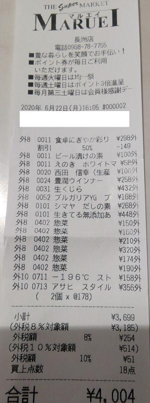 マルエイ 長洲店 2020/6/22 のレシート